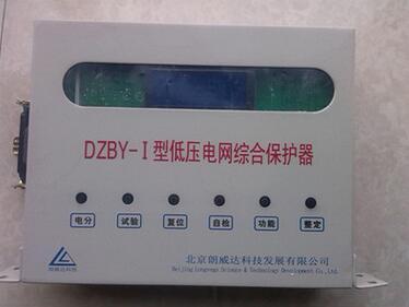 北京郎威达DZBY-I型电网图纸v电网保护器啥dj上低压意思图片