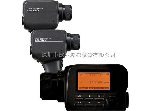 LS-160亮度计,柯尼卡美能达LS-160手持式亮度计