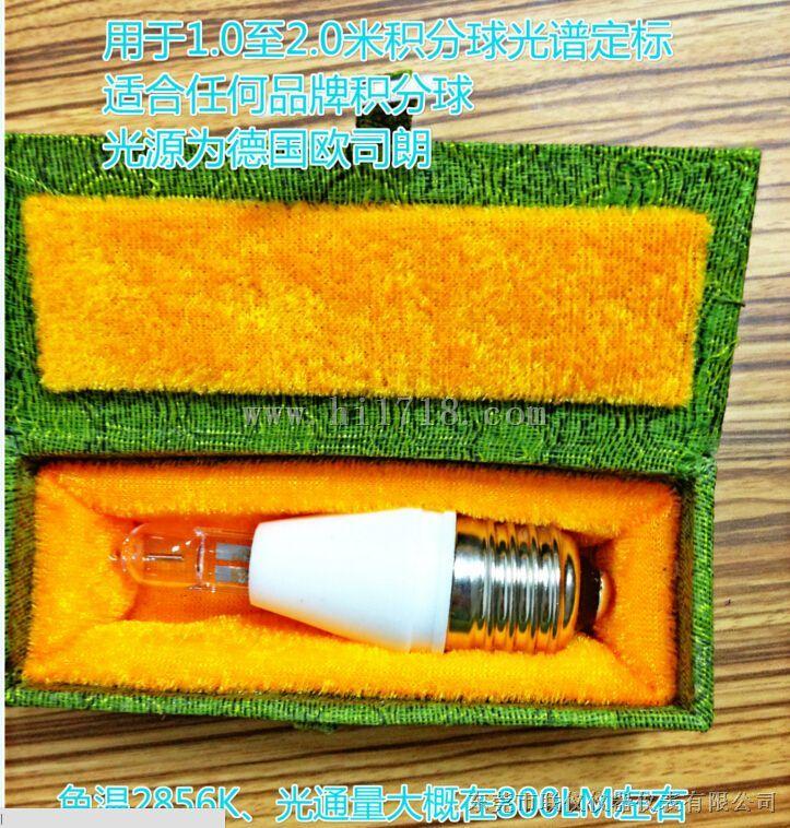 积分球标准光源50W欧司朗标准灯用于1.0-1.5积分球定标