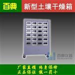 BDTRX-24新型土壤干燥箱干燥