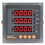 安科瑞ACR200E/2M三相网络电力仪表 多功能仪表两路模拟量输出液晶表厂家直销 量大优惠