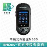 华辰北斗 N600手持GPS定位仪