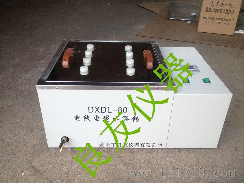 DXDL-80电缆测试水浴箱