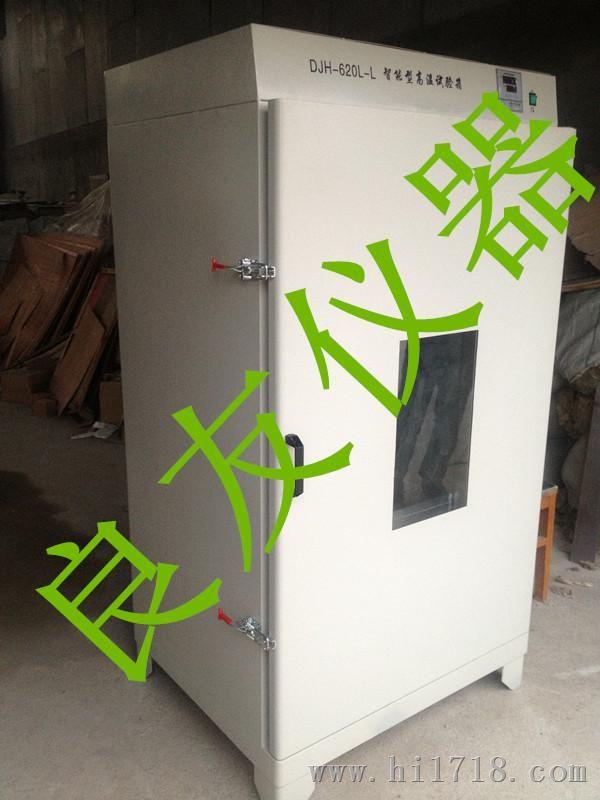 LY-620L大容量智能型高温试验箱