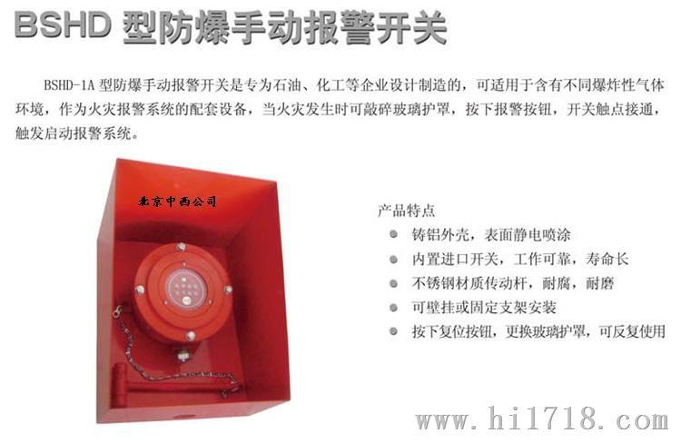 中西供防爆手动报警开关ZX7M-BSHD-1A