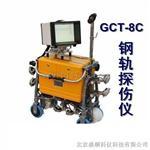 GCT-8C钢轨探伤仪GCT-8C钢轨探伤仪