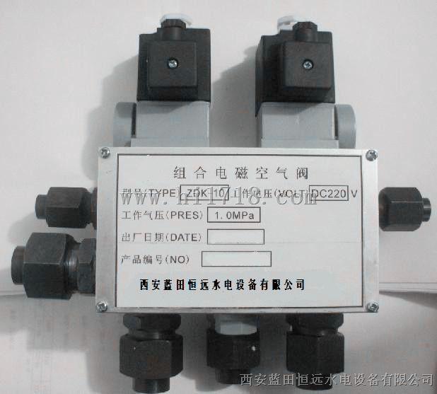 制动空气阀ZDK型组合电磁空气阀ZDK-15涵义