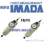 全国经销 日本 IMADA 依梦达 FB-500N FB-30K FB50k  推拉力计