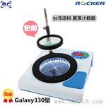 台湾洛科Galaxy330菌落计数器 菌落分析仪 菌落计数仪