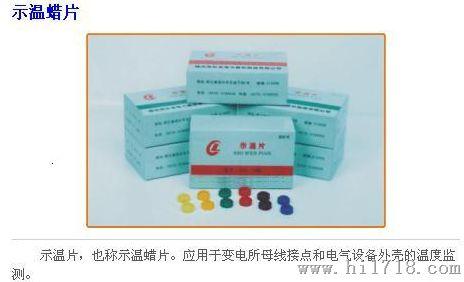 厂家直销北京中西远大示温蜡片(蓝色)CL22-SW—100型