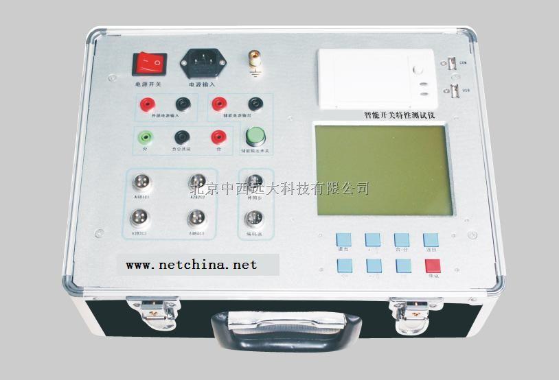 智能开关特性测试仪 GS4D-GSGK-V