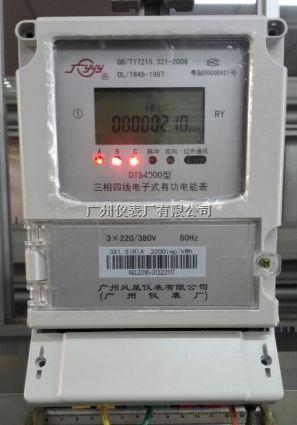 485电能表