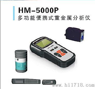 便携式重金属(镍铅铜汞镉)检测仪