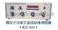 模拟大功率交直流标准电阻器