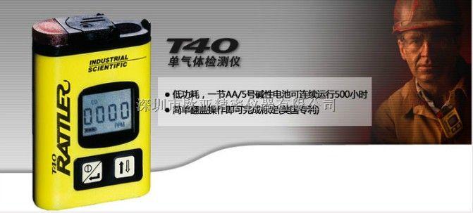 英思科T40手持式单气体检测仪