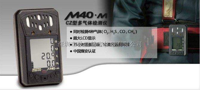 英思科CZ.M40矿用气体检测仪,CZ.M40四合一气体检测仪