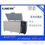 卧式超低温保存箱-30℃~-86℃有效容积258L