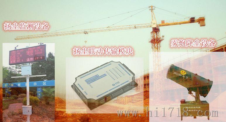 惠州工地扬尘噪声在线监测系统 自动联动塔吊喷淋系统