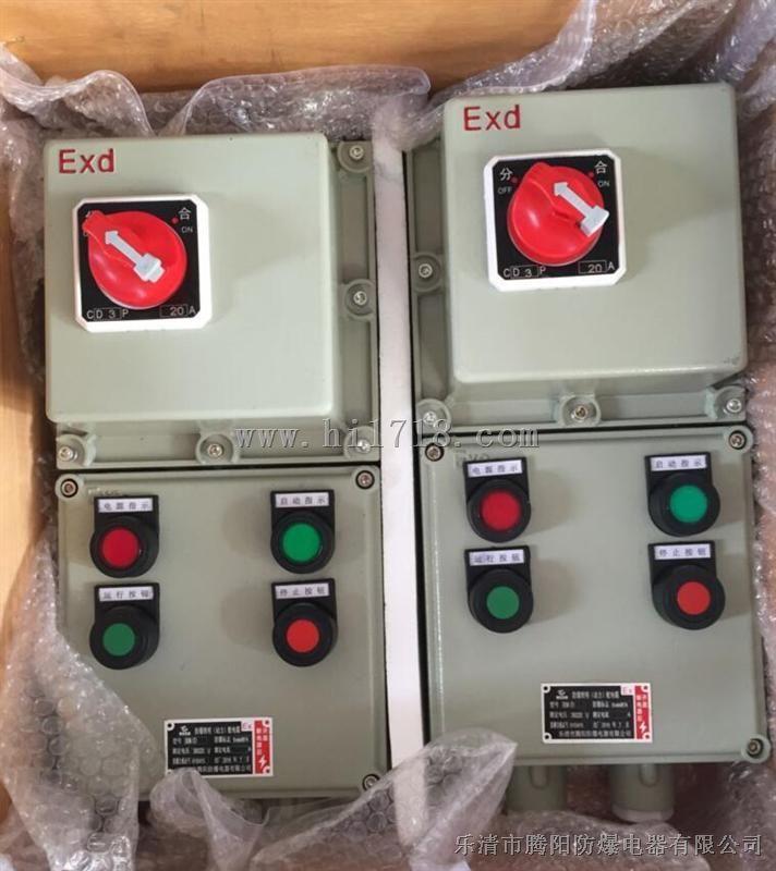 电机现场防爆磁力启动控制箱