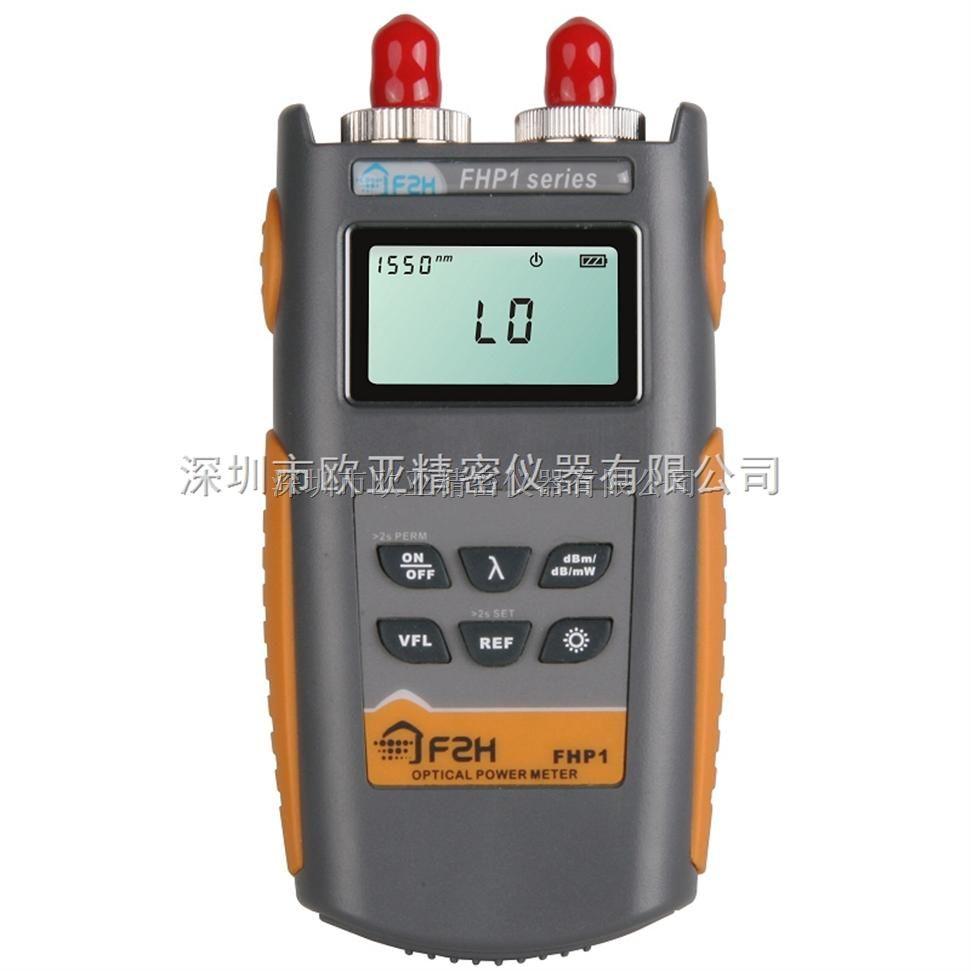 FHP1A01-V红光源光功率表二合一光功率计