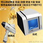 贵金属纯度测定仪,黄金纯度测试仪,铂金元素含量测定仪