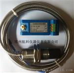 8300-A08-B90电涡流转速位移传感器