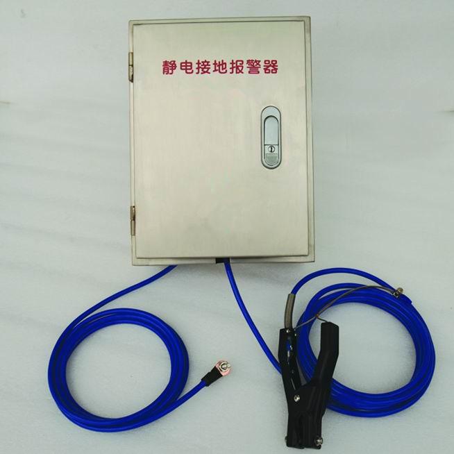 产品原理 静电接地报警器专为需要静电接地保护的危险场所设计,检测静电接地电阻符合相关安全标准的规定,输出声光报警提示工作状态。 1.检测原理:静电接地夹及导静电电缆连接到报警模块,形成检测回路,控制模块通过回路的闭合状态判断静电接地的可靠程度。 2.导静电原理:静电接地夹顶尖、夹体以及接地电缆形成独立的导静电回路,可靠的连接到接地桩,保证静电导除安全。 产品配置 1.