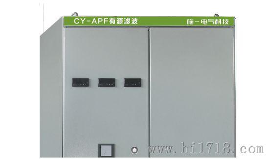 无功功率有源电力滤波器CY-APF3L-50-0.4