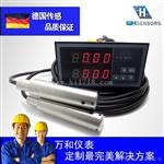 矿井水位监测地下水位传感器