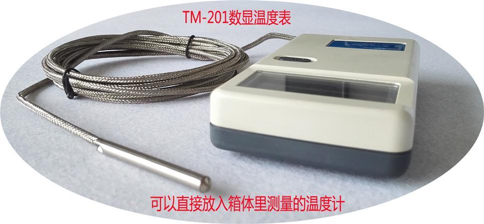TM201数字温度计烤箱烘箱温度检测仪表高低温试验箱