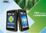 GPS定位仪易测宝 T 50