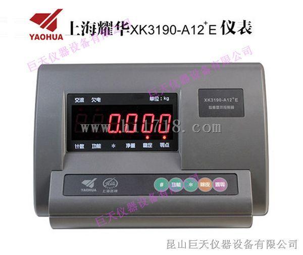 XK3190-A12E称重显示控制器,耀华XK3190-A12+E电子秤地磅叉车仪表