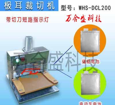 软包储能动力锂电池极耳裁切机