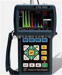 CTS-1003超声波探伤仪|CTS-1003探伤仪