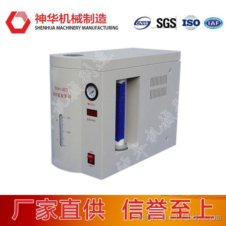 GHL-300型氢气发生器产品特点