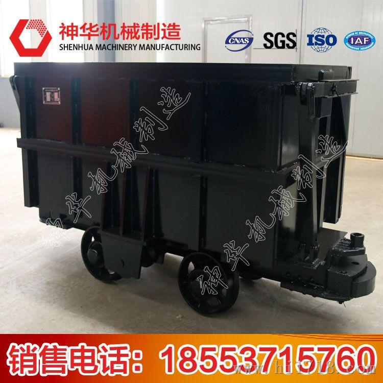 侧卸式矿车