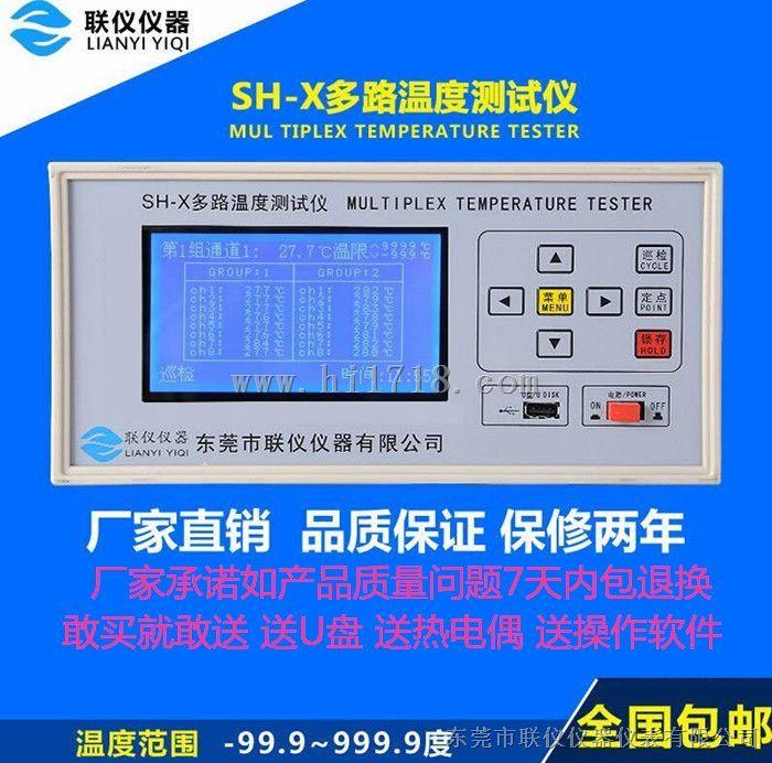 多路温度测试仪SH-X/56