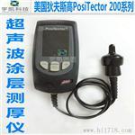 美国DeFelsko热销PosiTector 200系列超声波测厚仪