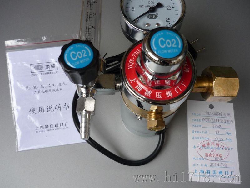 上海繁瑞二氧化碳减压阀yqt-731lr二氧化碳减压器yqt731lr钢瓶压力表图片