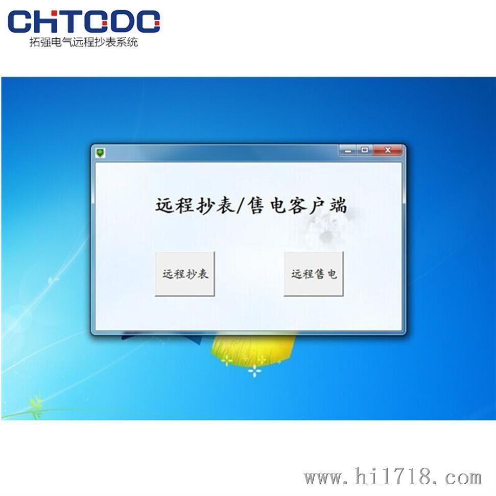 锦州无线采集器安装系统安装 远传电表系统批发价格