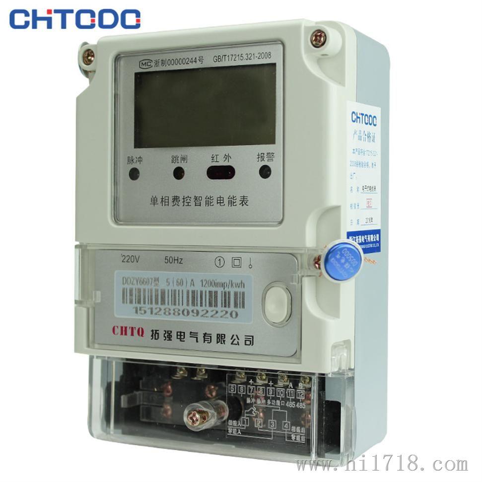 新疆远传电表系统功能介绍 无线采集系统厂家批发