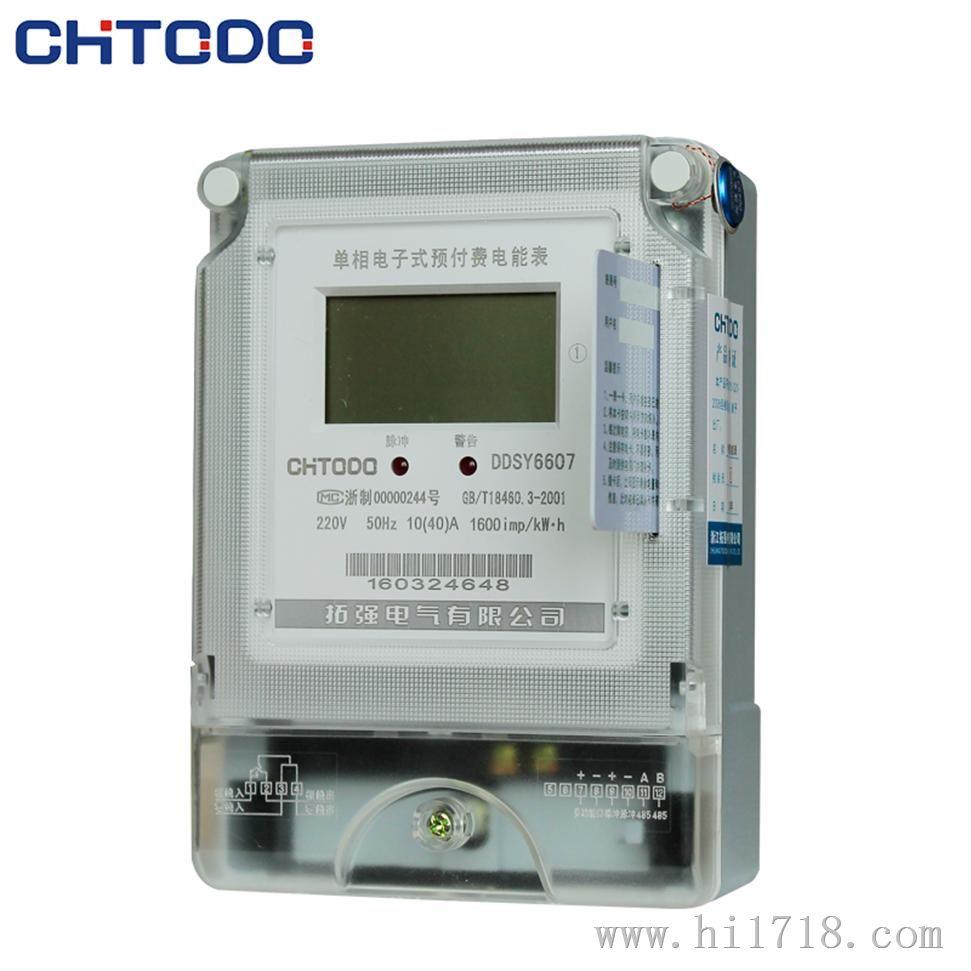 郑州IC卡预付费电表价格 正泰新款智能插卡电表批发