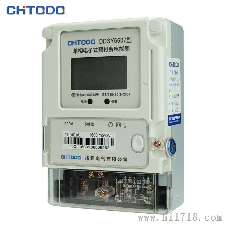开封德力西新款智能插卡电表批发 IC卡预付费电表系统安装