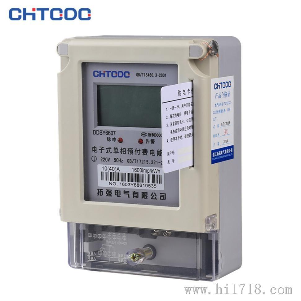 大同市德力西插卡电表价格 IC卡预付费电表安装说明