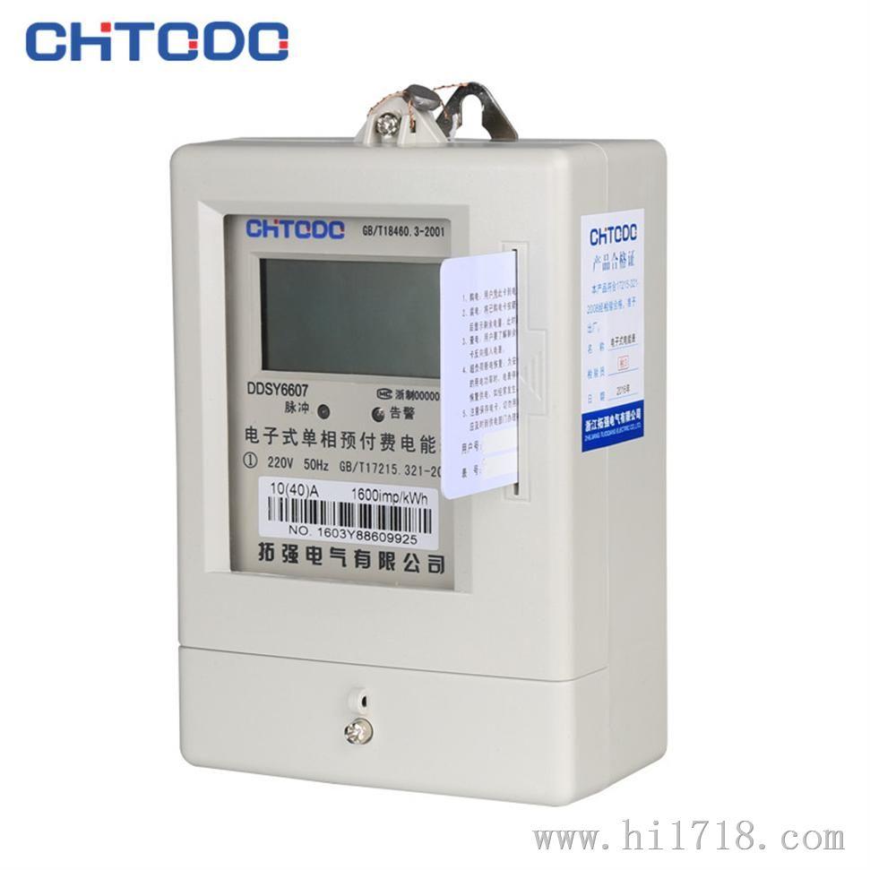 成都市IC卡预付费电子表供应商 插卡电表厂家