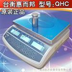 台衡精密电子计重秤JSC-QHC-3kg电子称RS232串口输出