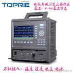 拓普瑞多路温度测试仪 TP700 无纸记录仪8-64路通道可选