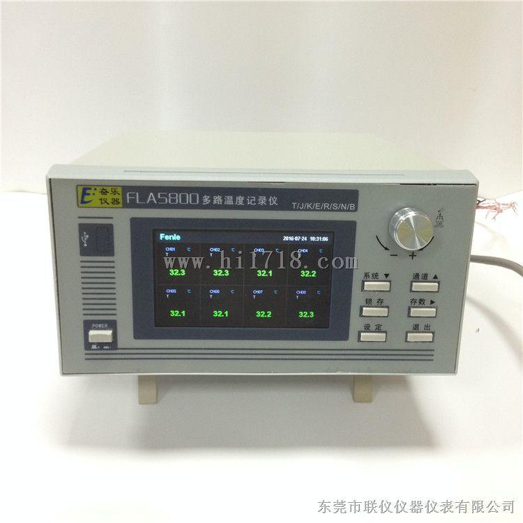 奋乐FLA5800_多路温度测试仪_巡检仪16通道温升测试仪
