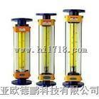 玻璃轉子流量計 轉子流量計 型號: DP-LZB/ DP-LZJ系列