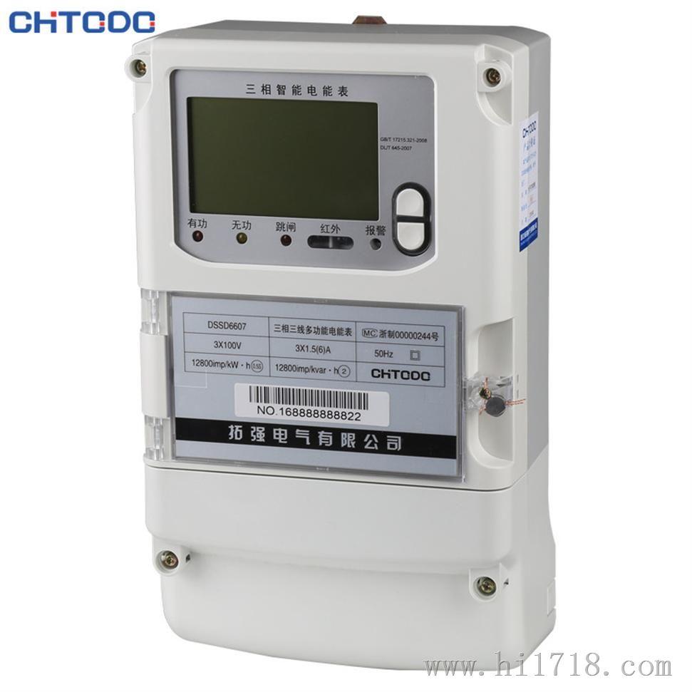 三相四线有功电能表供应商,多功能电子表采购
